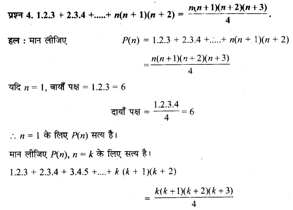 UP Board Solutions for Class 11 Maths Chapter 4 Principle of Mathematical Induction 4.1 4