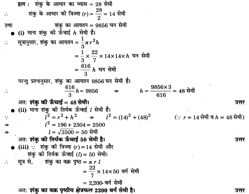 UP Board Solutions for Class 9 Maths Chapter 13 Surface Areas and Volumes 13.7 6