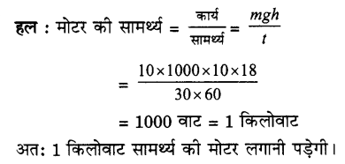 UP Board Solutions for Class 9 Science Chapter 11 Work, Power and Energy A 13