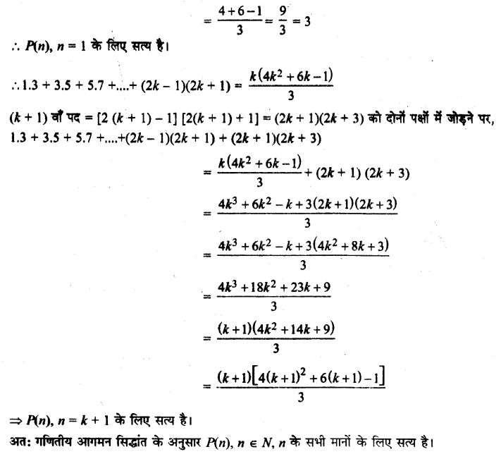 UP Board Solutions for Class 11 Maths Chapter 4 Principle of Mathematical Induction 4.1 7.1