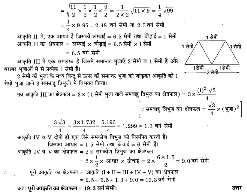 UP Board Solutions for Class 9 Maths Chapter 12 Heron's Formula 12.2 3.1