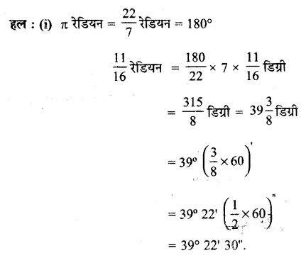 UP Board Solutions for Class 11 Maths Chapter 3 Trigonometric Functions 3.1 2