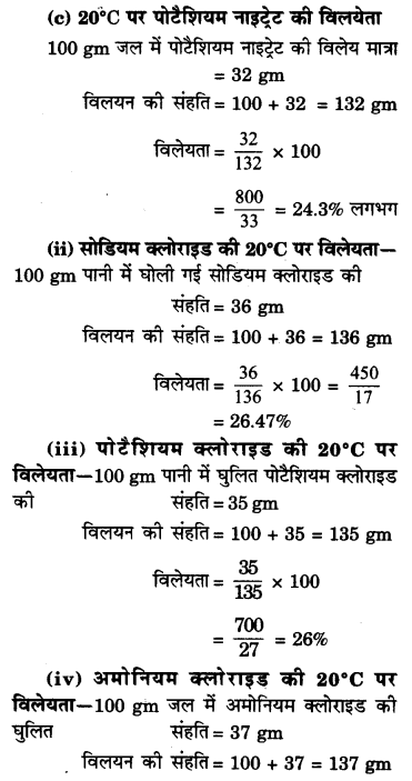 UP Board Solutions for Class 9 Science Chapter 2 Is Matter Around us Pure 33 3.1
