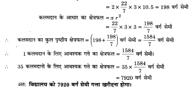 UP Board Solutions for Class 9 Maths Chapter 13 Surface Areas and Volumes 13.2 11