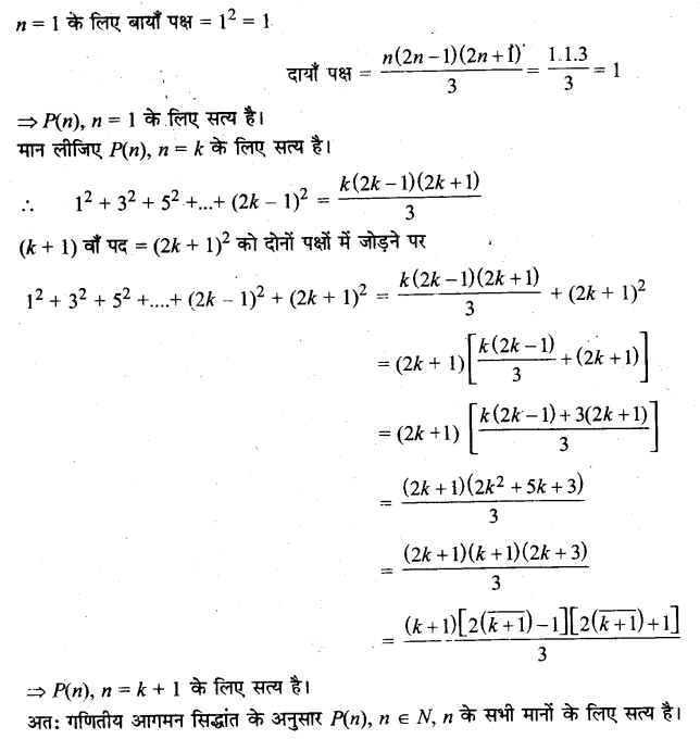 UP Board Solutions for Class 11 Maths Chapter 4 Principle of Mathematical Induction 4.1 15.1