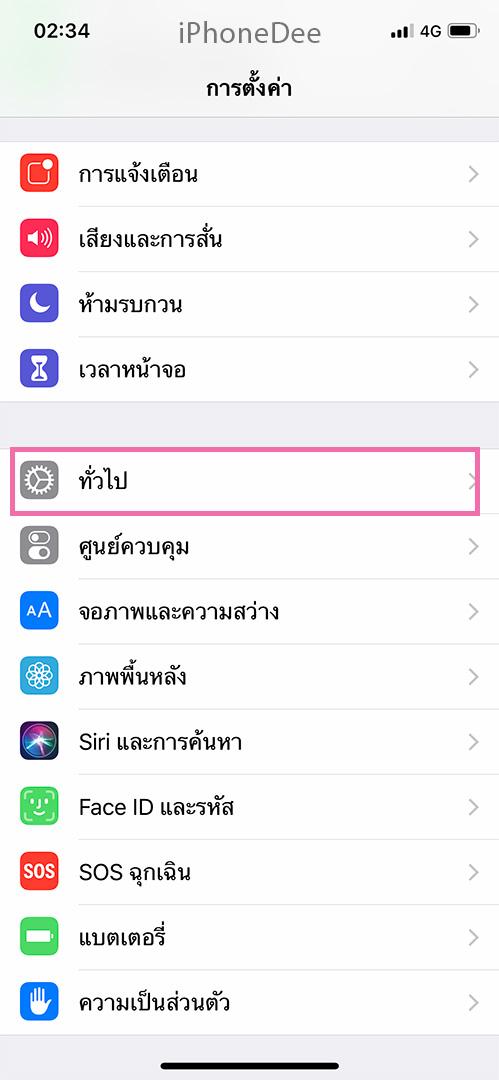 iPhone-Auto-Correction01
