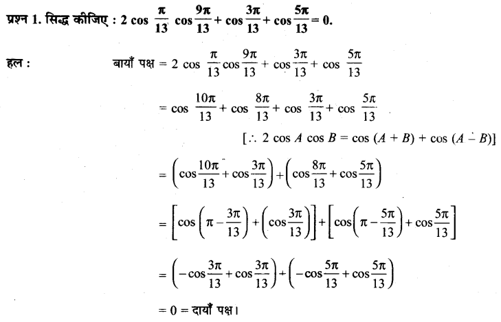 UP Board Solutions for Class 11 Maths Chapter 3 Trigonometric Functions 1