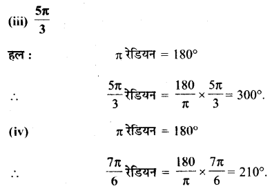 UP Board Solutions for Class 11 Maths Chapter 3 Trigonometric Functions 3.1 2.2