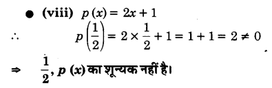 UP Board Solutions for Class 9 Maths Chapter 2 Polynomials 2.2 3.2