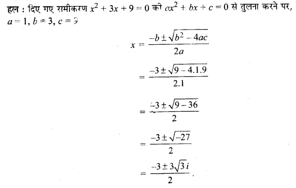 UP Board Solutions for Class 11 Maths Chapter 5 Complex Numbers and Quadratic Equations 5.3 3