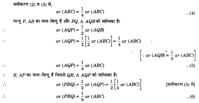 UP Board Solutions for Class 9 Maths Chapter 9 Area of Parallelograms and Triangles 9.4 7.1