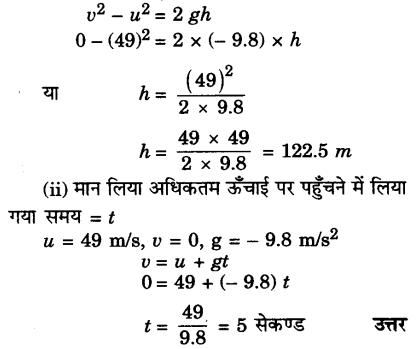 UP Board Solutions for Class 9 Science Chapter 10 Gravitation 160 13