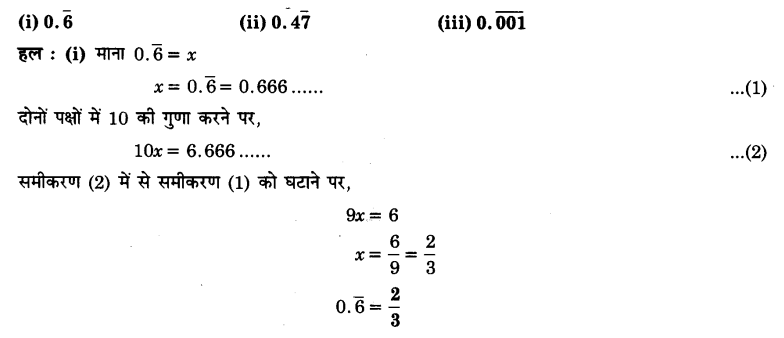 UP Board Solutions for Class 9 Maths Chapter 1 Number systems 1.3 3