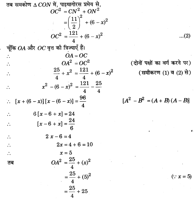 NCERT Solutions for Class 9 Maths Chapter 10 (Hindi Medium) 10.6 2.2