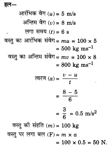 UP Board Solutions for Class 9 Science Chapter 9 Force and Laws of Motion 143 16