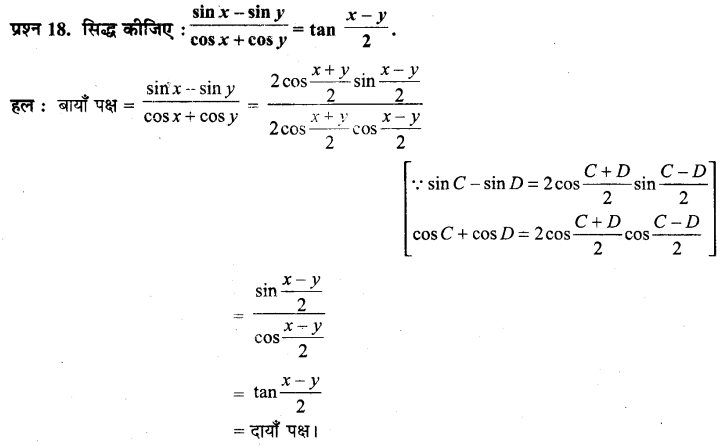 UP Board Solutions for Class 11 Maths Chapter 3 Trigonometric Functions 3.3 18