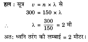 UP Board Solutions for Class 9 Science Chapter 12 Sound A 2