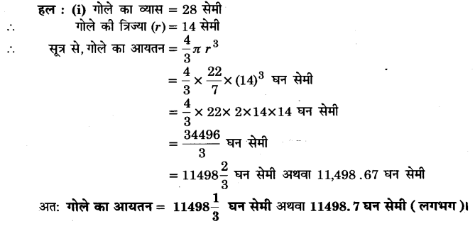 UP Board Solutions for Class 9 Maths Chapter 13 Surface Areas and Volumes 13.8 2