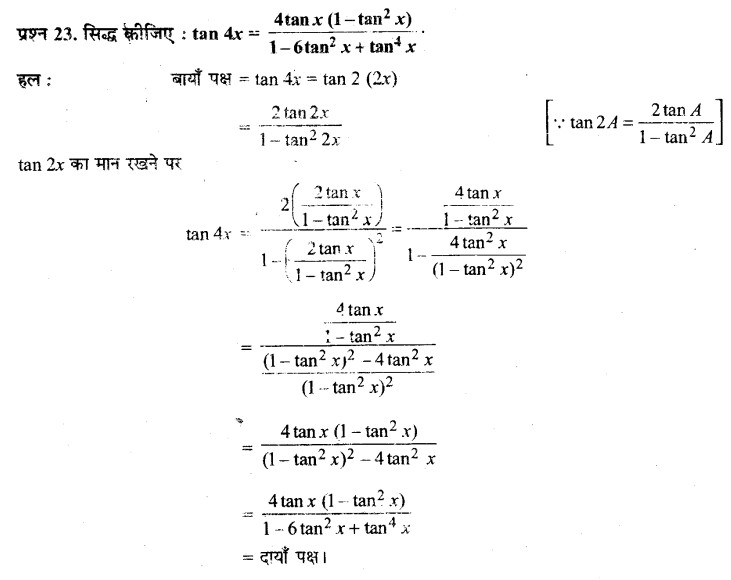 UP Board Solutions for Class 11 Maths Chapter 3 Trigonometric Functions 3.3 23