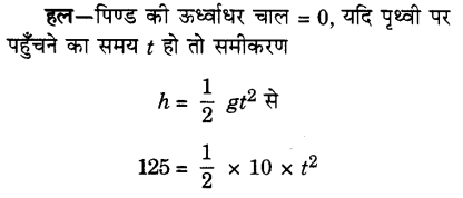 UP Board Solutions for Class 9 Science Chapter 10 Gravitation A 8