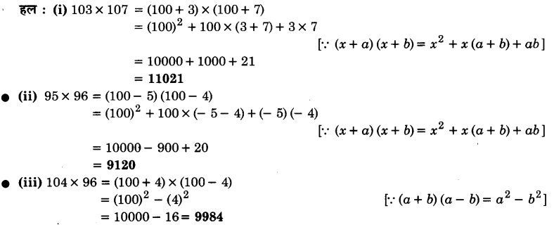 UP Board Solutions for Class 9 Maths Chapter 2 Polynomials 2.5 2