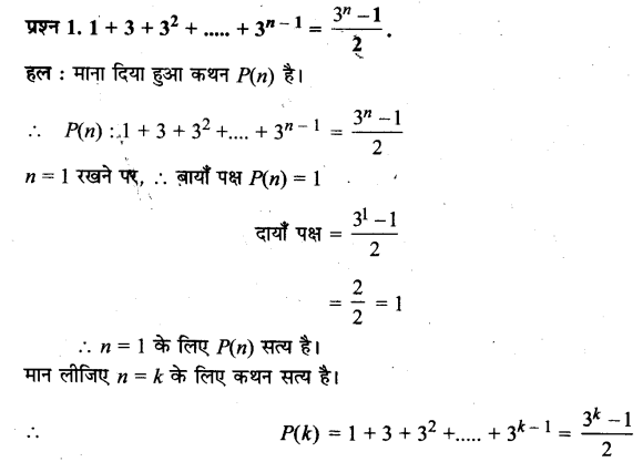 UP Board Solutions for Class 11 Maths Chapter 4 Principle of Mathematical Induction (गणितीय आगमन का सिद्धान्त)