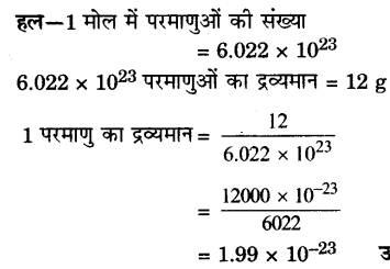 UP Board Solutions for Class 9 Science Chapter 3 Atoms and Molecules 48 1