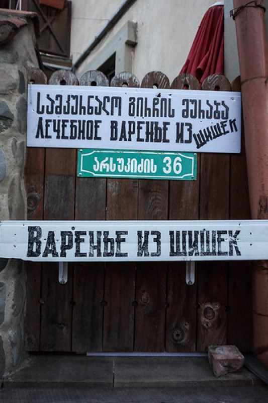 mtskheta3 (1 of 1)