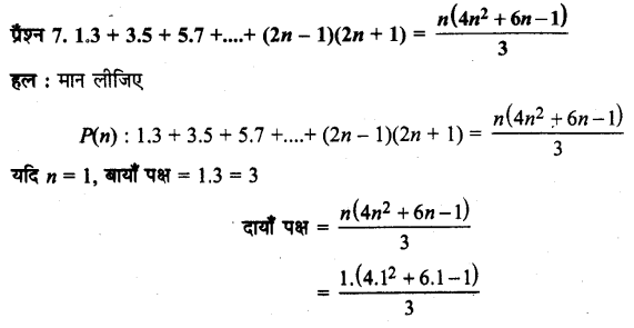 UP Board Solutions for Class 11 Maths Chapter 4 Principle of Mathematical Induction 4.1 7