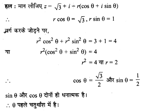 UP Board Solutions for Class 11 Maths Chapter 5 Complex Numbers and Quadratic Equations 5.2 7