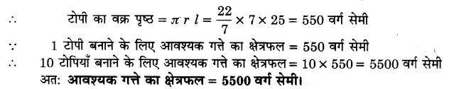 UP Board Solutions for Class 9 Maths Chapter 13 Surface Areas and Volumes 13.3 7.1