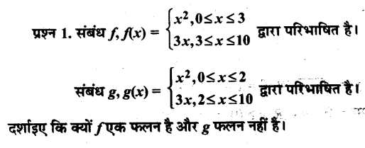 UP Board Solutions for Class 11 Maths Chapter 2 Relations and Functions 1
