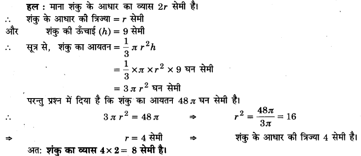 UP Board Solutions for Class 9 Maths Chapter 13 Surface Areas and Volumes 13.7 4