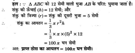 UP Board Solutions for Class 9 Maths Chapter 13 Surface Areas and Volumes 13.7 7.1