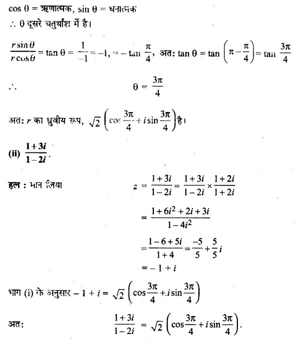 UP Board Solutions for Class 11 Maths Chapter 5 Complex Numbers and Quadratic Equations 5.1