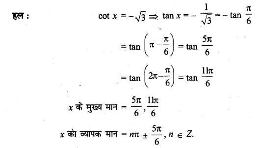 UP Board Solutions for Class 11 Maths Chapter 3 Trigonometric Functions 3.4 3