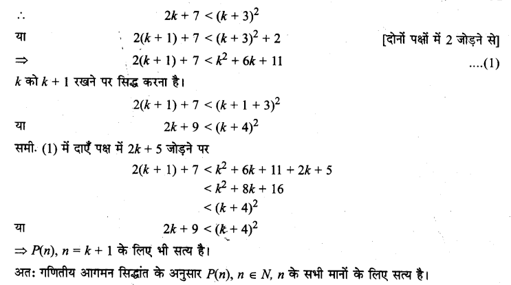 UP Board Solutions for Class 11 Maths Chapter 4 Principle of Mathematical Induction 4.1 24.1