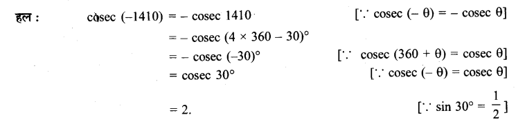 UP Board Solutions for Class 11 Maths Chapter 3 Trigonometric Functions 3.2 7