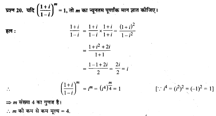 UP Board Solutions for Class 11 Maths Chapter 5 Complex Numbers and Quadratic Equations 20