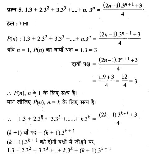 UP Board Solutions for Class 11 Maths Chapter 4 Principle of Mathematical Induction 4.1 5