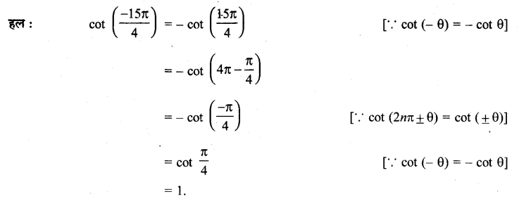UP Board Solutions for Class 11 Maths Chapter 3 Trigonometric Functions 3.2 10
