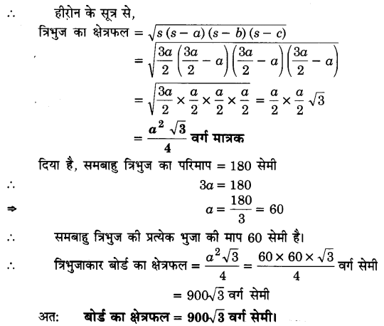 UP Board Solutions for Class 9 Maths Chapter 12 Heron's Formula 12.1 1