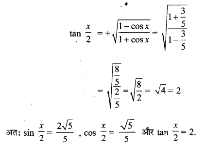 UP Board Solutions for Class 11 Maths Chapter 3 Trigonometric Functions 8.2