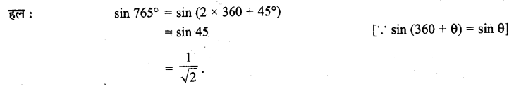 UP Board Solutions for Class 11 Maths Chapter 3 Trigonometric Functions 3.2 6