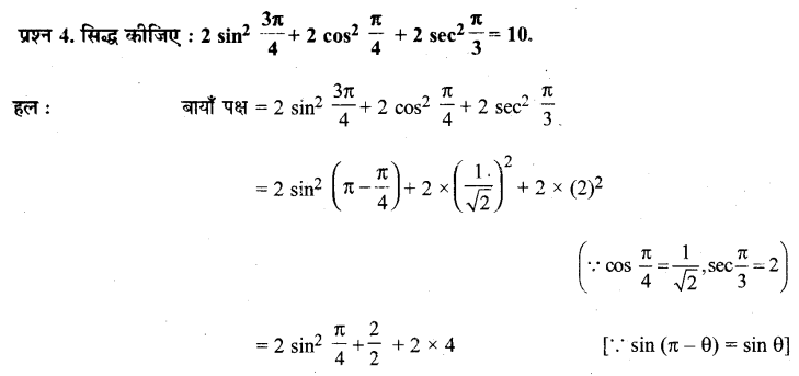 UP Board Solutions for Class 11 Maths Chapter 3 Trigonometric Functions 3.3 4