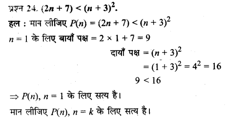UP Board Solutions for Class 11 Maths Chapter 4 Principle of Mathematical Induction 4.1 24
