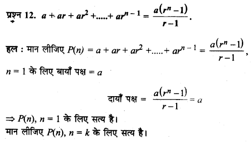 UP Board Solutions for Class 11 Maths Chapter 4 Principle of Mathematical Induction 4.1 12