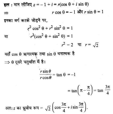 UP Board Solutions for Class 11 Maths Chapter 5 Complex Numbers and Quadratic Equations 5.2 4