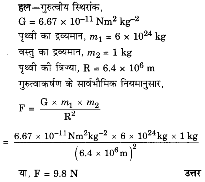 UP Board Solutions for Class 9 Science Chapter 10 Gravitation 160 3