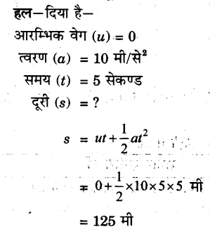 UP Board Solutions for Class 9 Science Chapter 8 Motion A 2